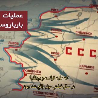 مستند طوفان شوروی-بارباروسا