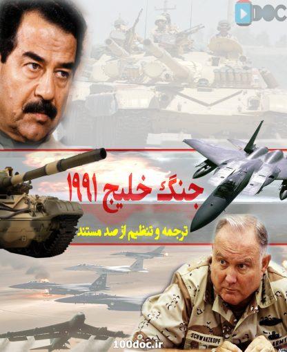 مستند جنگ خلیج
