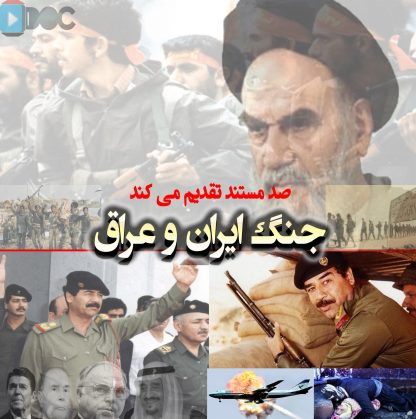 مستند جنگ ایران و عراق