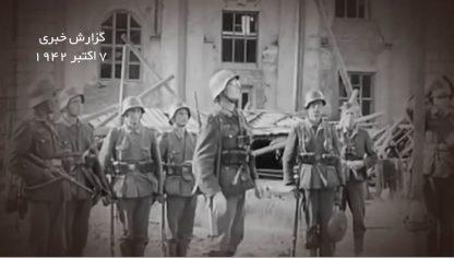 مستند استالینگراد قسمت اول