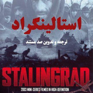 نبرد استالینگراد