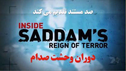 مستند دوران وحشت صدام