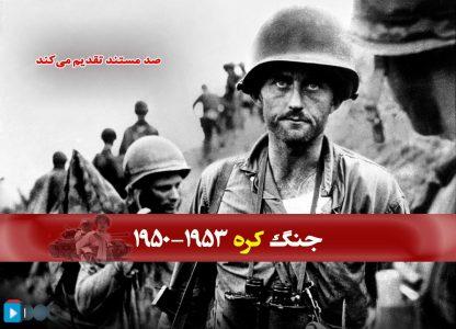 مستند جنگ کره