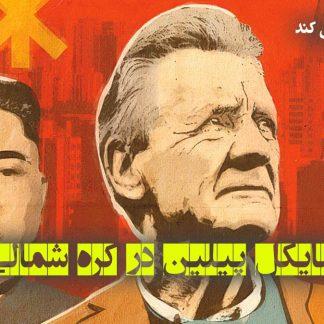 مستند مایکل پیلین در کره شمالی
