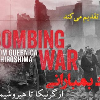 مستند جنگ بمبارانی از گرنیکا تا هیروشیما