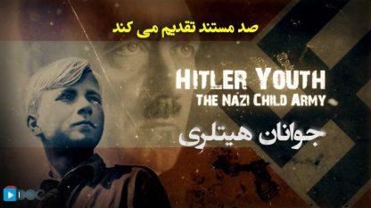 مستند جوانان هیتلری