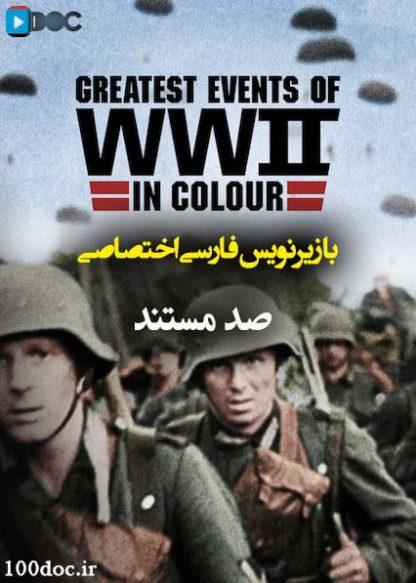 بزرگترین وقایع جنگ جهانی دوم