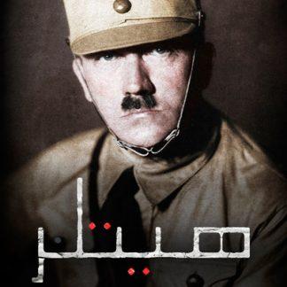 مستند هیتلر (دوبله)