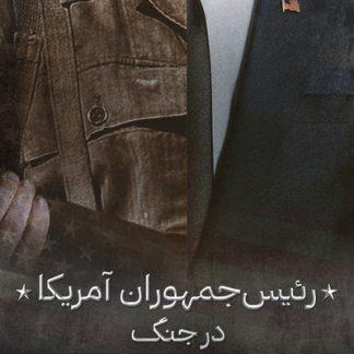 مستند رئیس جمهوران در جنگ