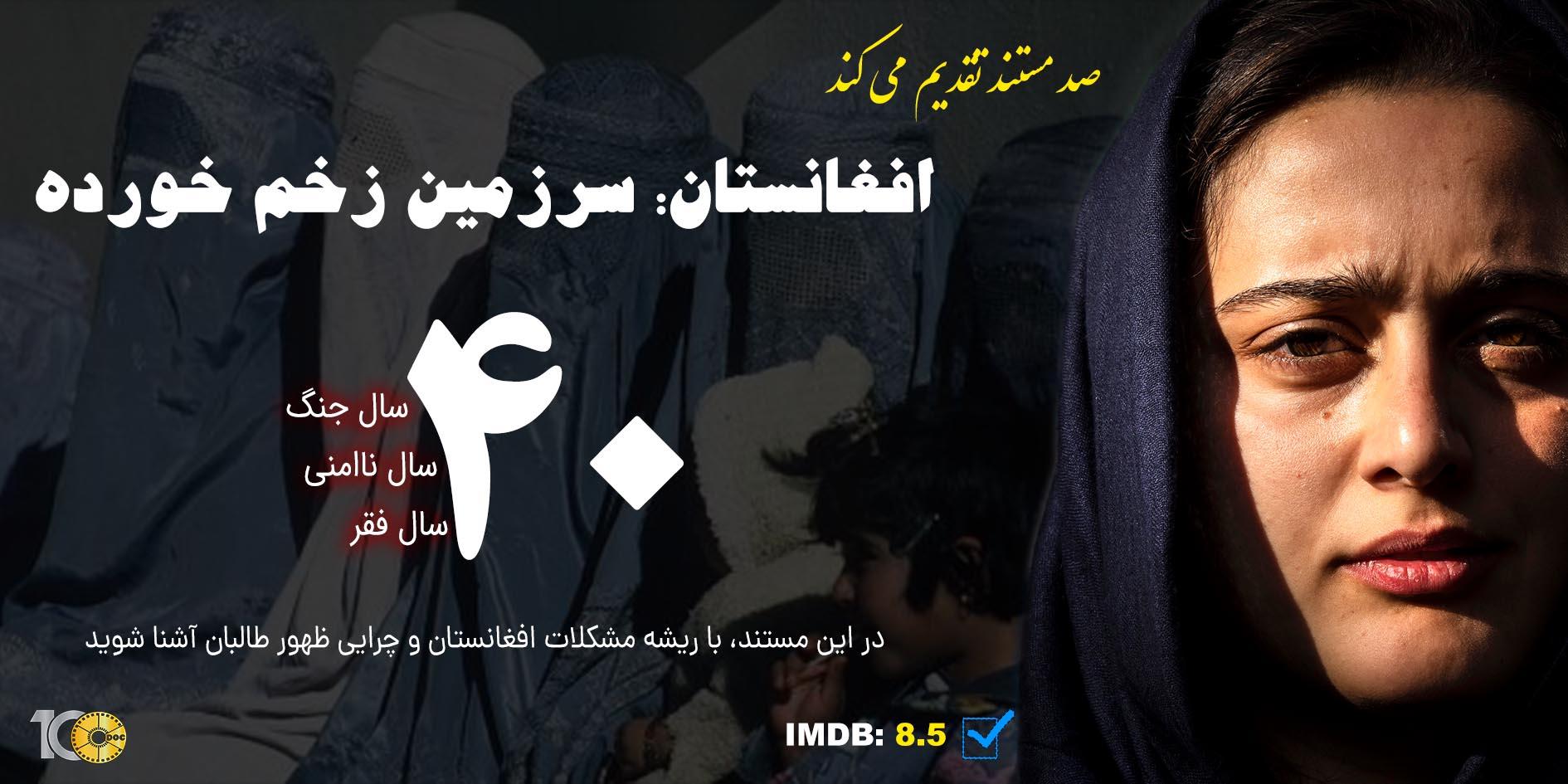 مستند افغانستان: سرزمین زخم خورده